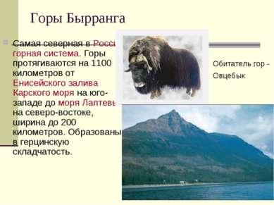 Горы Бырранга Самая северная в России горная система. Горы протягиваются на 1...