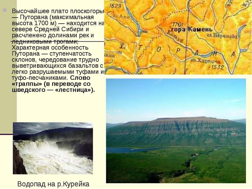 Высочайшее плато плоскогорья — Путорана (максимальная высота 1700 м) — находи...