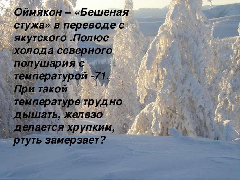 Оймякон – «Бешеная стужа» в переводе с якутского .Полюс холода северного полу...