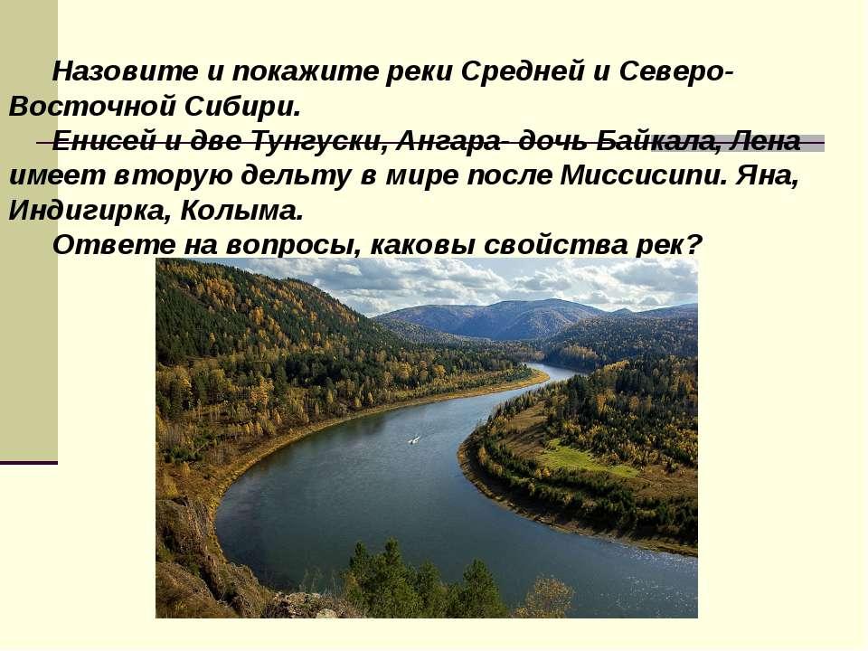 Назовите и покажите реки Средней и Северо-Восточной Сибири. Енисей и две Тунг...