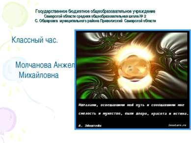 Государственное бюджетное общеобразовательное учреждение Самарской области ср...