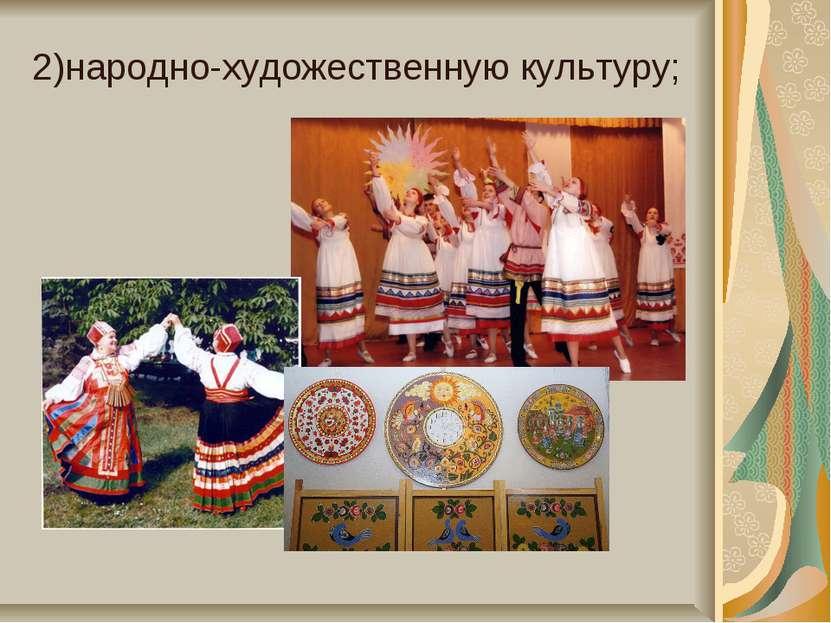 2)народно-художественную культуру;