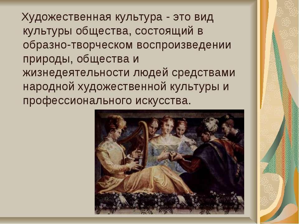 Художественная культура - это вид культуры общества, состоящий в образно-твор...