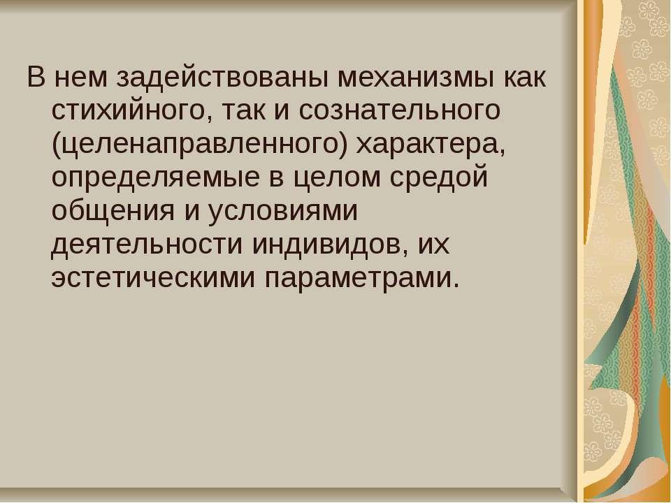 В нем задействованы механизмы как стихийного, так и сознательного (целенаправ...