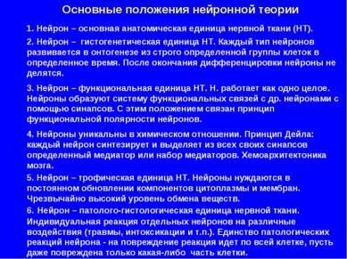 Основные положения нейронной теории 1. Нейрон – основная анатомическая единиц...