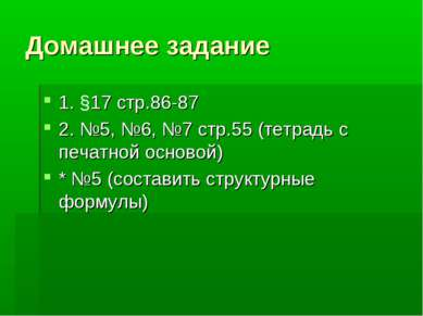 Домашнее задание 1. §17 стр.86-87 2. №5, №6, №7 стр.55 (тетрадь с печатной ос...