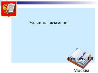 Удачи на экзамене! Егораева Г.Т. Москва