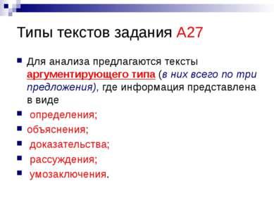 Типы текстов задания А27 Для анализа предлагаются тексты аргументирующего тип...