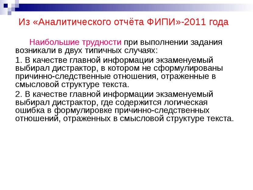Из «Аналитического отчёта ФИПИ»-2011 года Наибольшие трудности при выполнении...