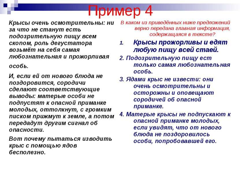 Пример 4 Крысы очень осмотрительны: ни за что не станут есть подозрительную п...