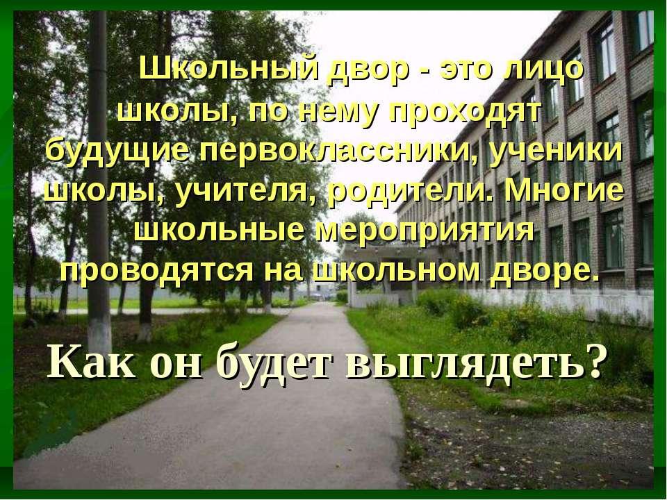 Школьный двор - это лицо школы, по нему проходят будущие первоклассники,...