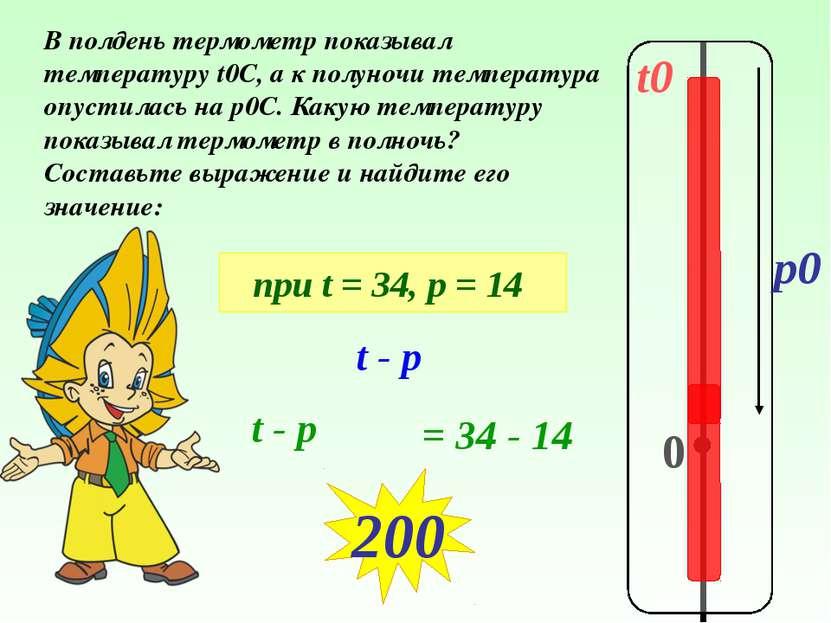 Задача: Точка К лежит на отрезке АВ. Найдите длину отрезка АК, если АВ = х см...