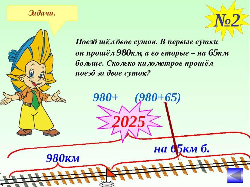 Найди значение выражения 3х + 121, если… х = 12, то 3х + 121 = 157 х = 15, то...