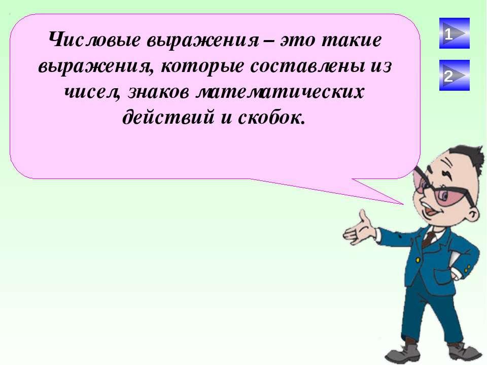 Числовые выражения – это такие выражения, которые составлены из чисел, знаков...