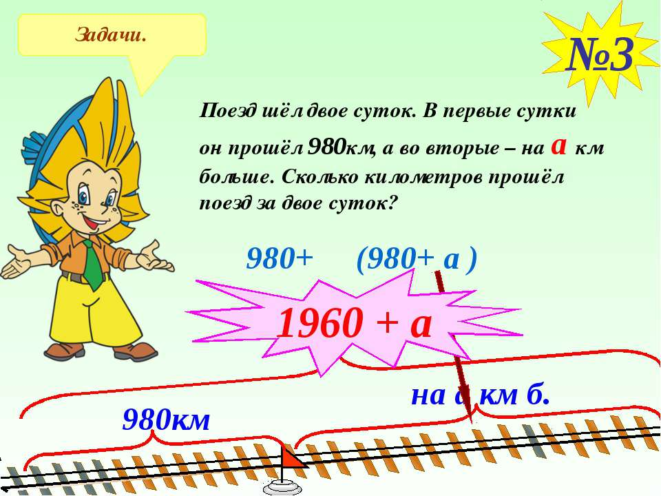 Заполни таблицу: 165 135 57 19 81 63 а 150 38 72 b 15 19 9 a+b a-b