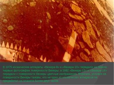 В 1975 космические аппараты «Венера-9» и «Венера-10» передали на Землю первые...
