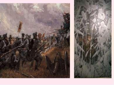 На захваченных землях разгоралось партизанское движение. Французы не могли от...