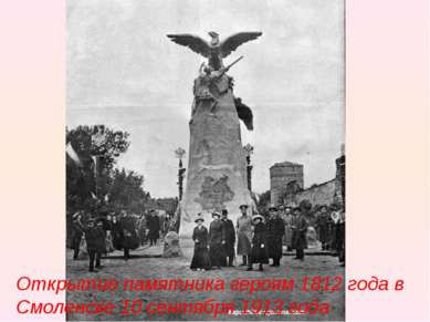 Открытие памятника героям 1812 года в Смоленске 10 сентября 1913 года