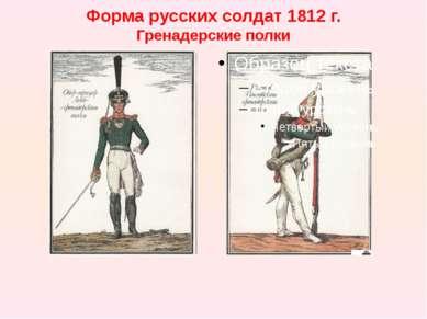 Форма русских солдат 1812 г. Гренадерские полки Мундир фрачного покроя темно-...