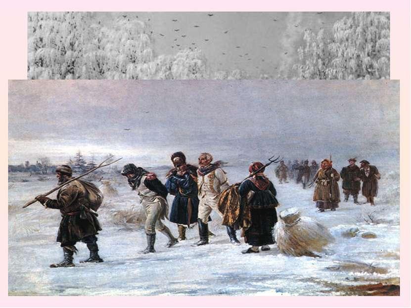 Бегство Наполеона из Москвы