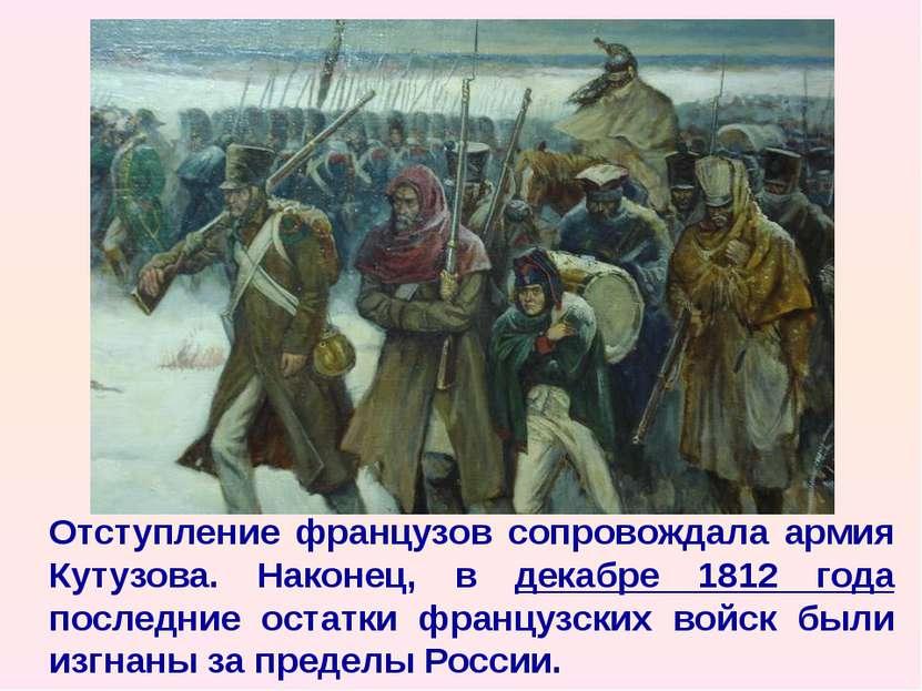 Отступление французов сопровождала армия Кутузова. Наконец, в декабре 1812 го...