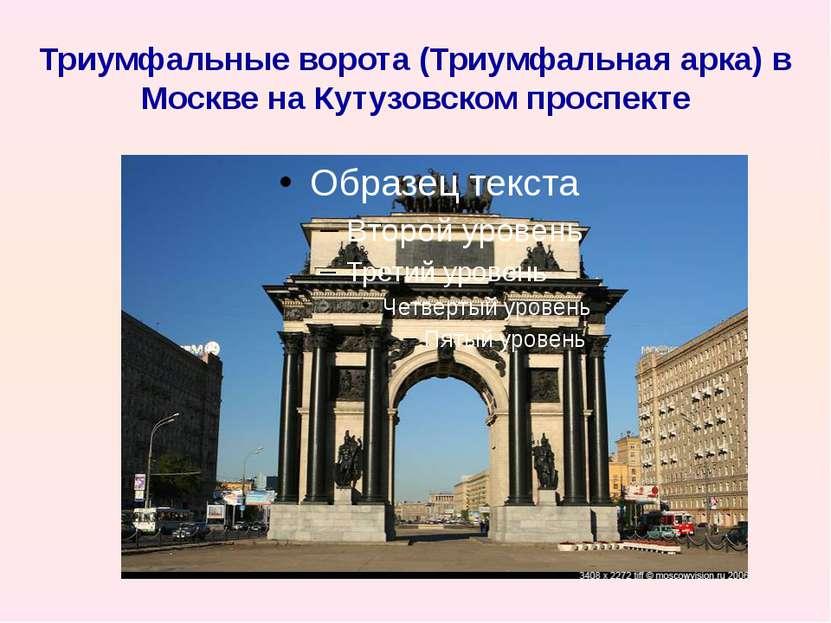 Триумфальные ворота (Триумфальная арка) в Москве на Кутузовском проспекте