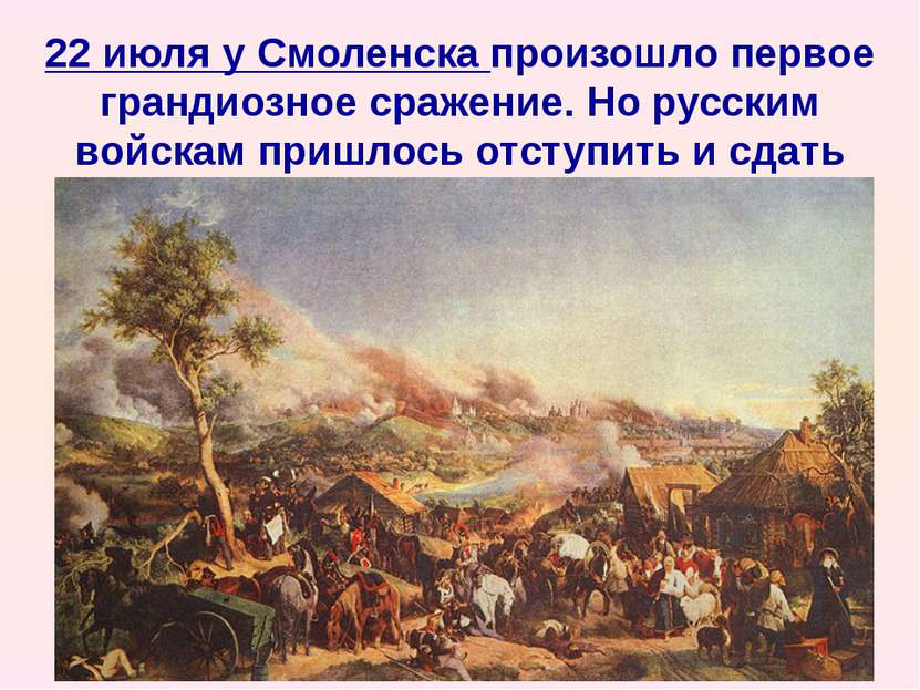 22 июля у Смоленска произошло первое грандиозное сражение. Но русским войскам...