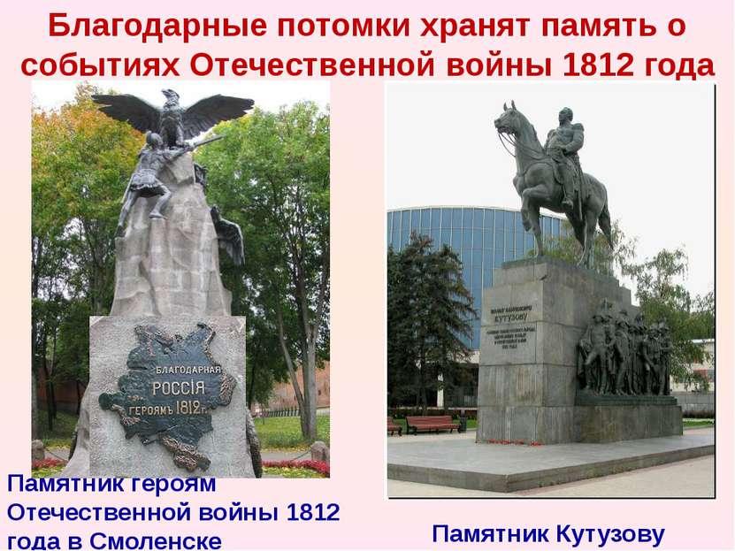 Благодарные потомки хранят память о событиях Отечественной войны 1812 года Па...