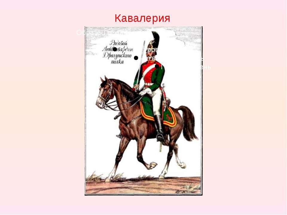 Кавалерия Лейб-гвардии Драгунский полк имел темно-зеленый мундир с красными л...