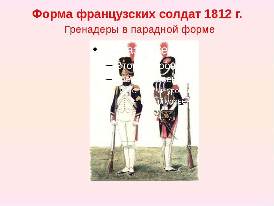 Форма французских солдат 1812 г. Гренадеры в парадной форме В таком виде грен...