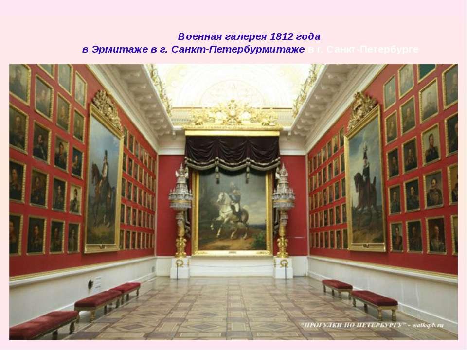 Военная галерея 1812 года в Эрмитаже в г. Санкт-Петербурмитаже в г. Санкт-Пет...