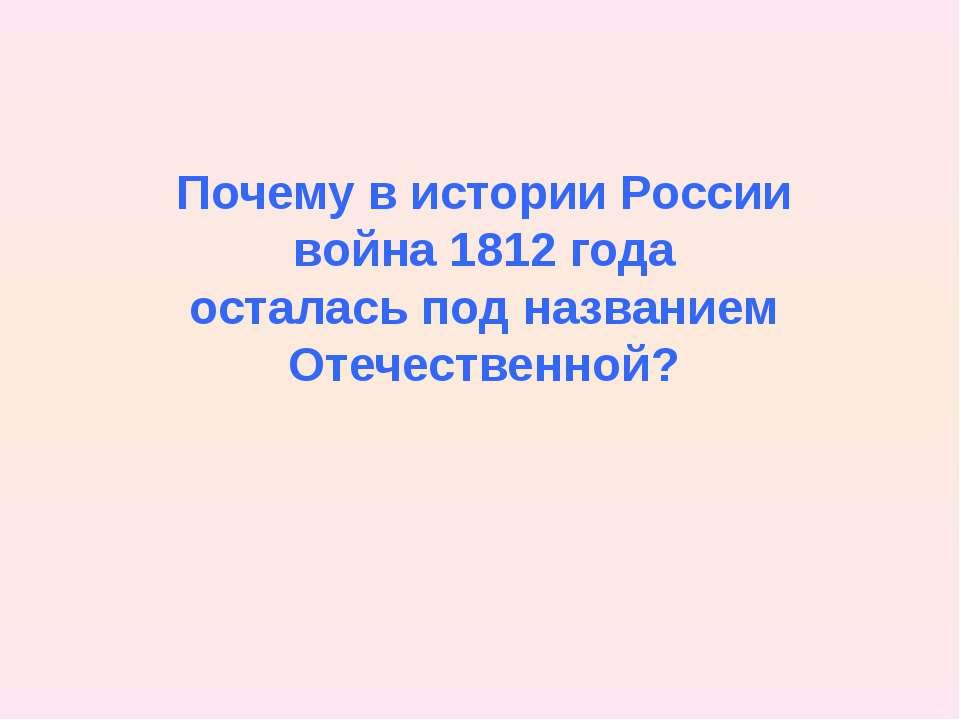 Почему в истории России война 1812 года осталась под названием Отечественной?