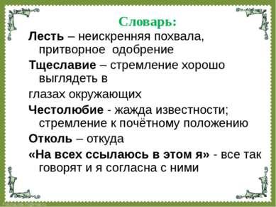 Словарь: Лесть – неискренняя похвала, притворное одобрение Тщеславие – стремл...