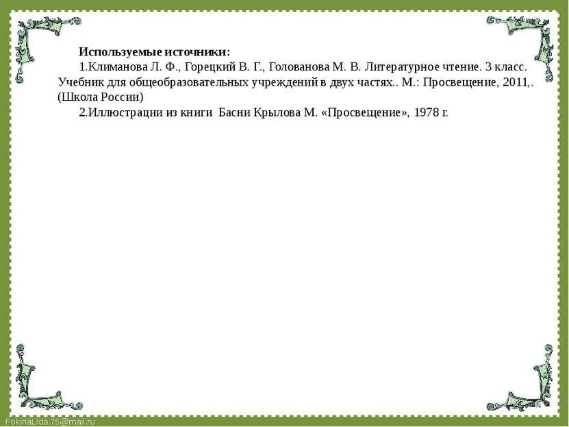 Используемые источники: Климанова Л. Ф., Горецкий В. Г., Голованова М. В. Лит...