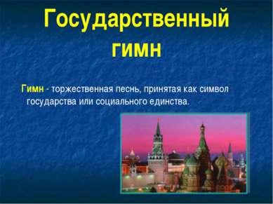 Государственный гимн Гимн - торжественная песнь, принятая как символ государс...