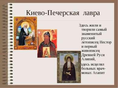 Киево-Печерская лавра Здесь жили и творили самый знаменитый русский летописец...