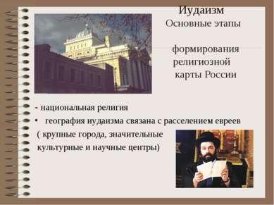 Иудаизм Основные этапы формирования религиозной карты России - национальная р...