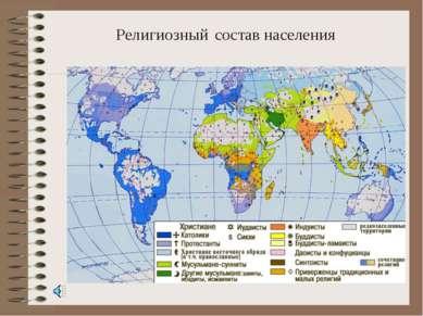 Религиозный состав населения