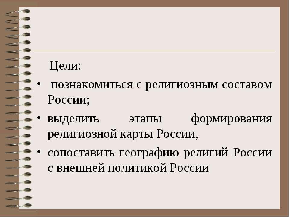Цели: познакомиться с религиозным составом России; выделить этапы формировани...