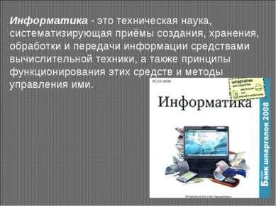 Информатика - это техническая наука, систематизирующая приёмы создания, хране...