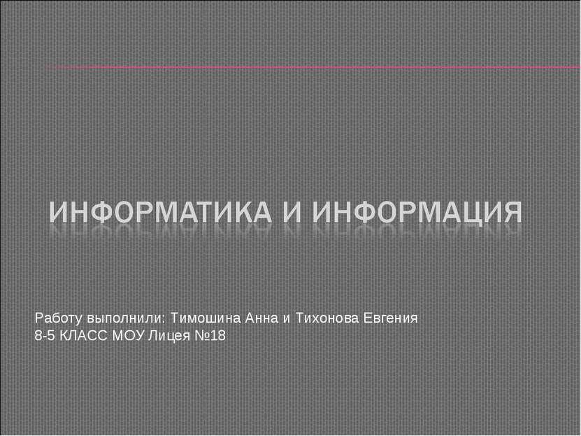 Работу выполнили: Тимошина Анна и Тихонова Евгения 8-5 КЛАСС МОУ Лицея №18