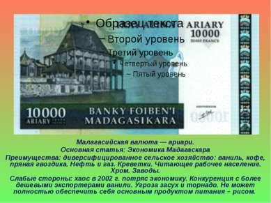 Малагасийская валюта — ариари. Основная статья: Экономика Мадагаскара Преимущ...