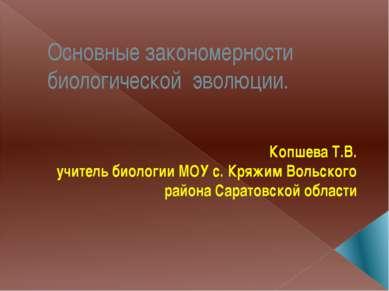 Основные закономерности биологической эволюции. Копшева Т.В. учитель биологии...