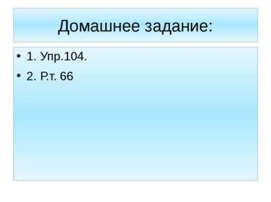 Домашнее задание: 1. Упр.104. 2. Р.т. 66
