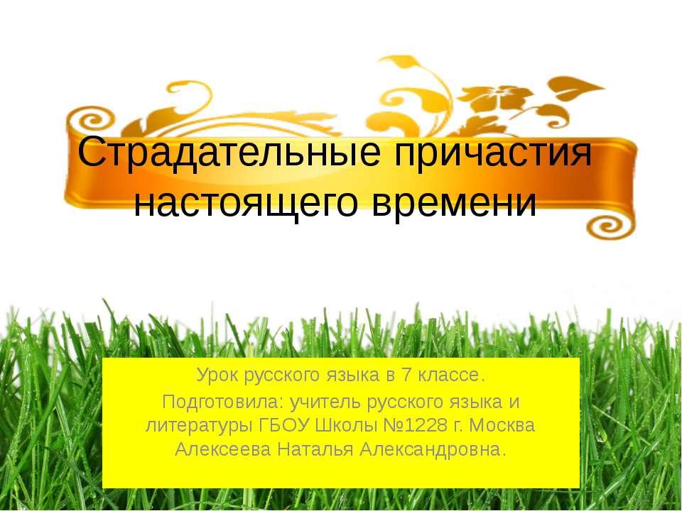 Урок русского языка в 7 классе. Подготовила: учитель русского языка и литерат...