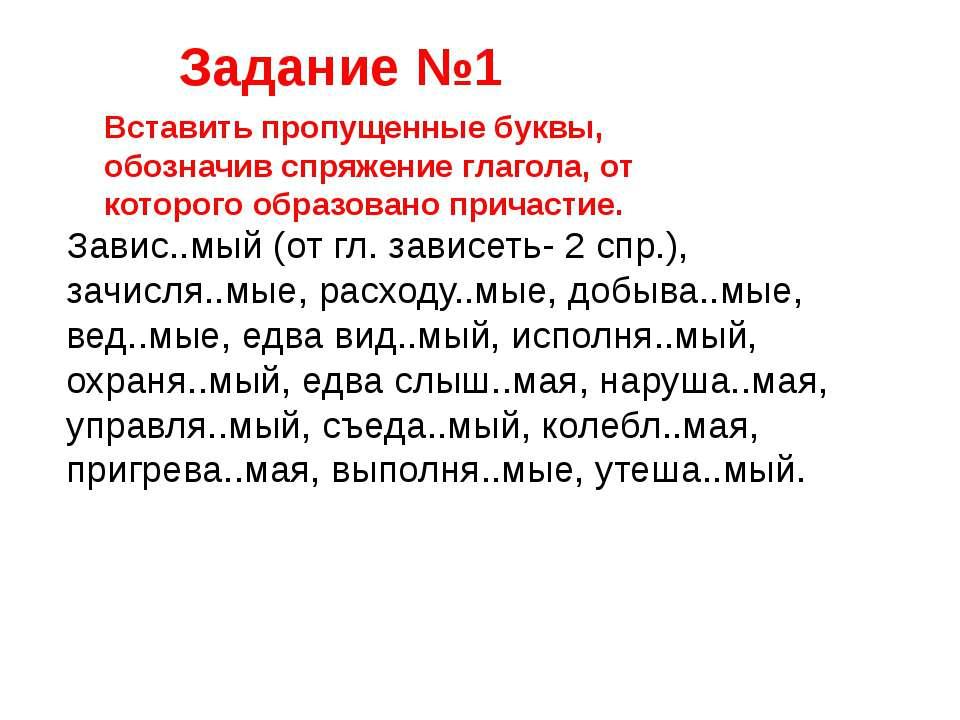Задание №1 Завис..мый (от гл. зависеть- 2 спр.), зачисля..мые, расходу..мые, ...