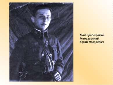 Мой прадедушка Миньковский Ефим Лазаревич