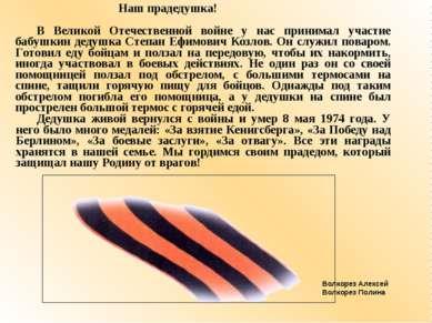 Наш прадедушка! В Великой Отечественной войне у нас принимал участие бабушкин...