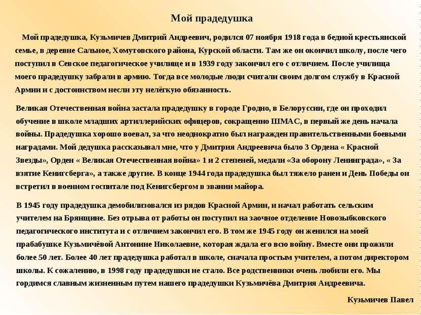 Мой прадедушка, Кузьмичев Дмитрий Андреевич, родился 07 ноября 1918 года в бе...