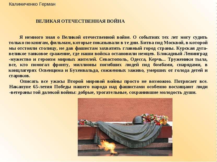 Калиниченко Герман ВЕЛИКАЯ ОТЕЧЕСТВЕННАЯ ВОЙНА Я немного зная о Великой отече...